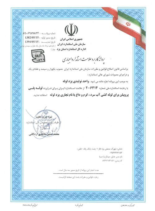 Certification of mandatory standard sign of polypropylene pipe